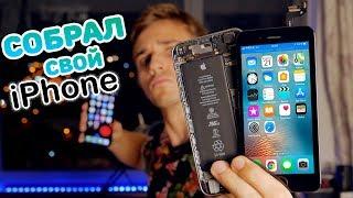 Собрал свой iPhone в Китае за 200$