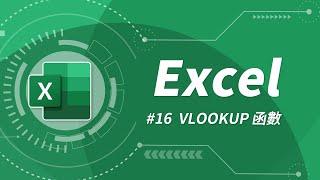 Excel 基礎教學 16:VLOOKUP 函數 & 絕對參照設定