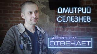 Дмитрий Селезнев - о плохих телескопах, своих худших видео, популяризации астрономии