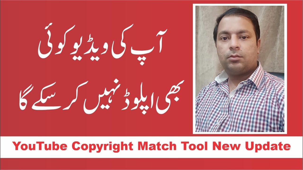Copyright Match Tool