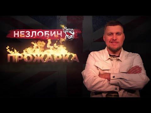 Прожарка Незлобина от Стендап Клуба #1