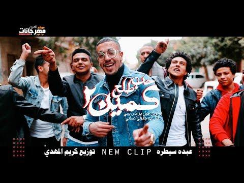 كليب مهرجان حب طلع كمين 2 ( اي ويل كيل يو ماي بيبي ) عبده سيطره - هيكسر مصر 2020