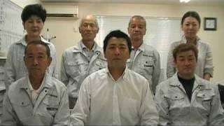 株式会社稲田設備