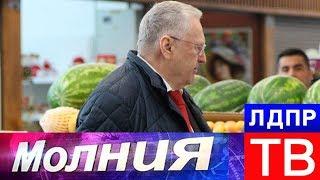 """Жириновский об идее вернуть """"ларьки и палатки"""": пора национализировать торговые сети"""""""