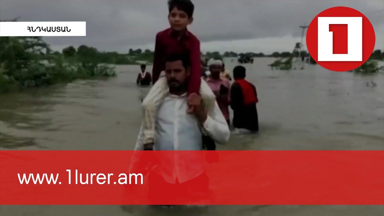 Հնդկաստանում ջրհեղեղների պատճառով մահացել է 400 մարդ
