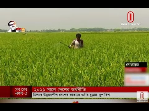 Economy of Bangladesh in 2021 (01-01-2021) Courtesy: Independent TV