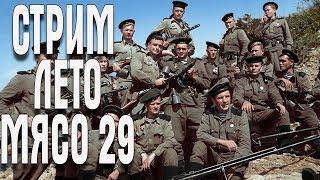 🐟 Company of Heroes 2 СТРИМ ЛЕТО МЯСО 29