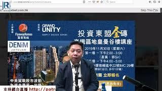 Raga Finance 特備節目 20191108:羅家聰博士再度光臨!!!