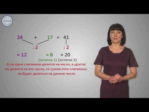 Делимость суммы и разности чисел