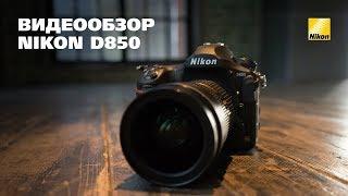 Фотоаппарат NIKON D850. Подробный обзор, который так долго ждали! Эксперты PROPHOTOS рекомендуют