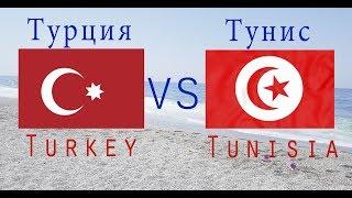 Турция или Тунис?! Где лучше отдыхать этим летом?