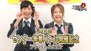 しり相撲でガチバトル「島田晴香vs藤田奈那」篇/AKB48[公式]