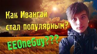 [EeOneGuy] Как ивангай стал популярным? Первое видео