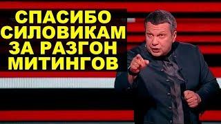 Соловьев поблагодарил силовиков за жесткие задержания