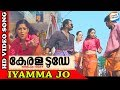 IYAMMA JO | KERALA TODAY | Video Song | Latest Malayalam Movie Song |Maqbul Salman | Promo Song