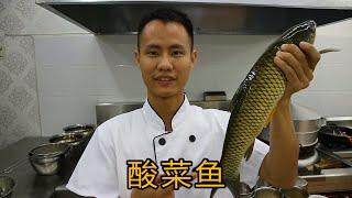 """厨师长教你""""酸菜鱼""""的做法,史上最完美的做法和讲解,先收藏起来"""