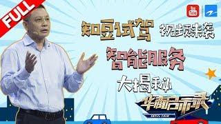 """【FULL】《华商启示录》【知豆电动汽车总裁鲍文光:""""汽车疯子""""的成功之路也避免不了这件事情!】20180506期 [浙江卫视官方HD]"""