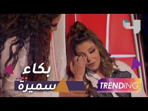 """سميرة سعيد توضح سبب بكائها في """"ذا فويس"""""""