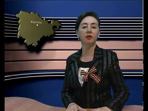 Акция «Бессмертный полк», районный митинг, посвященный Дню Победы (Калтасинское телевидение)