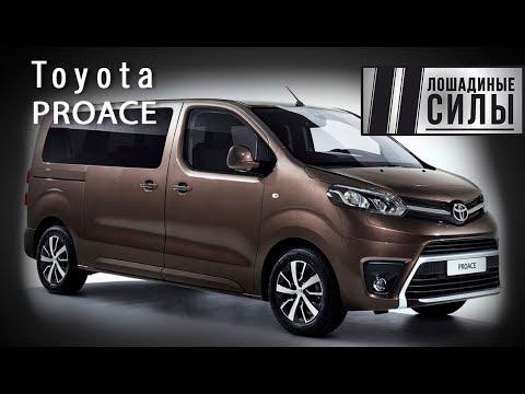 Toyota Proace Verso Минивен класса M - тест-драйв 1