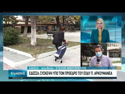 Σύσκεψη για λήψη μέτρων στην Έδεσσα | 03/10/20 | ΕΡΤ