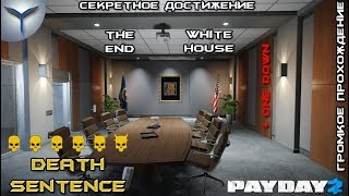 Payday 2. Как громко пройти карту White House. Death sentence. One Down. Достижение The End.