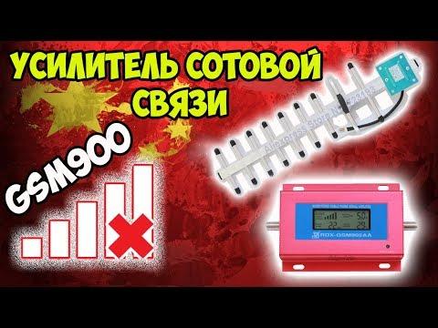 📶Как усилить сигнал на даче или самый дешёвый усилитель сотового сигнала GSM 900МГц диапазона!