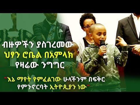 ብዙዎችን ያስገረመው ህፃን ሮቤል በአምላክ የዛሬው ንግግር | Ethiopia