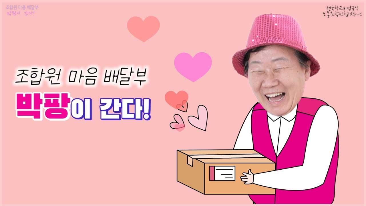 조합원 마음배달부 박팡이 간다! 학비노조창립10주년기념영상