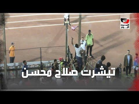 «تيشرت» صلاح محسن يتسبب في افتعال مشادات بين الجماهير عقب انتهاء المباراة