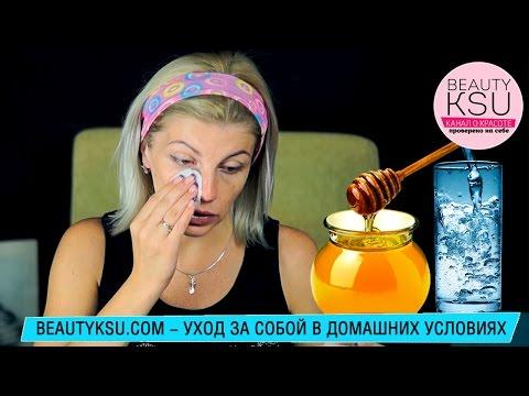 Очищаем кожу лица медом и водой. Лосьон натуральный! Лучше любого тоника и мицелярной воды