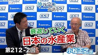 第212-2回 衰退していく日本の水産業