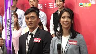 娛樂新聞台 開拍新劇網絡騙案!!高海寧楊明再演情侶! 陳曉華 姜大衞 馬海倫