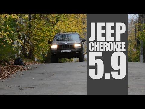 Фото к видео: Jeep Grand Cherokee zj v8 5 9