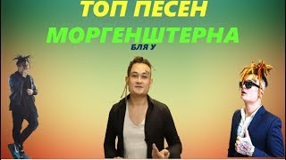 Топ 8 песен Morgenshtern