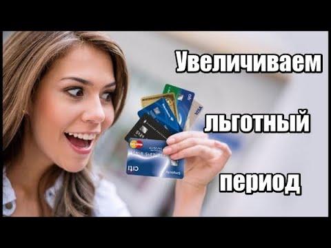 Бесконечный льготный период по кредитной карте Лайфхаки как не платить по кредитке