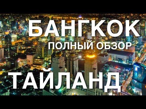 БАНГКОК. Тайланд. Что посмотреть и посетить за 2 дня. Bangkok. Thailand
