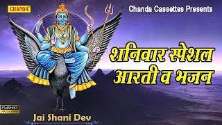 शनिवार स्पेशल आरती व भजन || Most Popular Shanidev Song Aarti & Bhajan