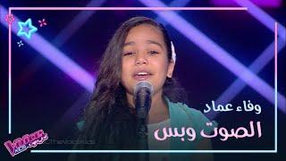 تحميل اغاني هكذا غنّت وفاء عماد لذكرى وبكت بعد أدائها #MBCTheVoiceKids MP3