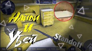 НАЙДИ И УБЕЙ🔫- Standoff 2 | Найди скин в Стендофф 2