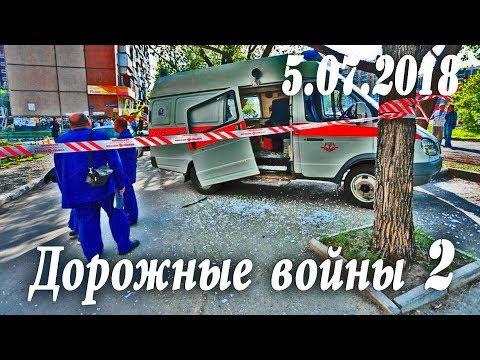 Обзор аварий. Дорожные войны 2 за 5.07.2018
