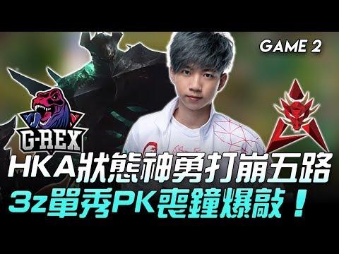 GRX vs HKA HKA狀態神勇打崩五路 3z單秀PK喪鐘爆敲!Game 2