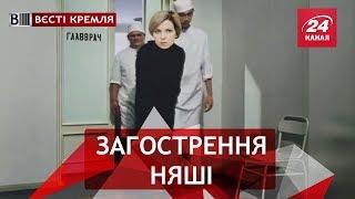 Суворе дитинство Поклонської, Вєсті Кремля, 18 грудня 2018