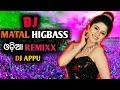 Matal Hard Vibarate Dance  Remix Song By Dj Appu Odia muzic video download