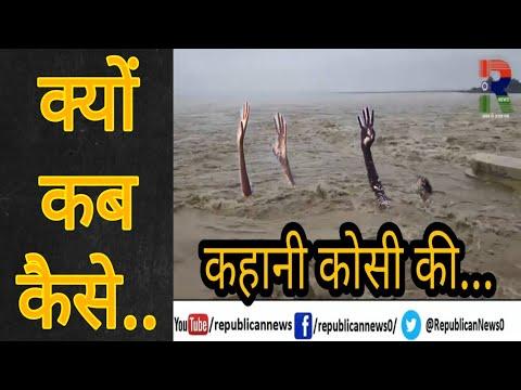 हिमालय की कोख से निकलने वाली Koshi नदी के कहर की क्या वजह, Nepal के रास्ते Bihar में तबाही की कहानी
