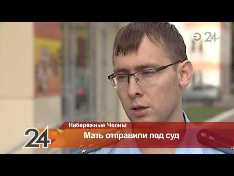 Жительницу Набережных Челнов осудили за жестокое обращение с дочерью