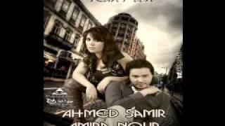 أحمد سمير و أميرة نور - كان فين تحميل MP3