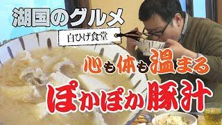 【湖国のグルメ】 白ひげ食堂【湖西のあったまるぽかぽか豚汁】