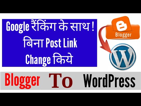 How to Move from Blogger to WordPress | Blogger To Wordpress Transfer | Tutorial in Hindi