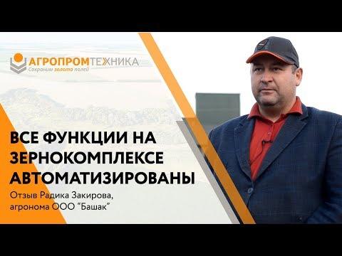 Отзыв о зернокомплексе в Татарстане - Башак